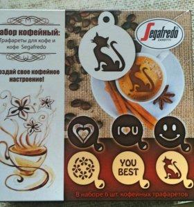 Кофейный набор с трафаретами
