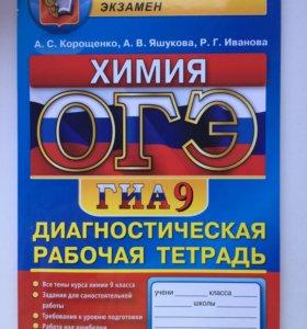 Книжка для подготовки к Огэ ХИМИЯ