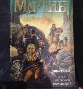 Книга Игра престолов Джордж Мартин
