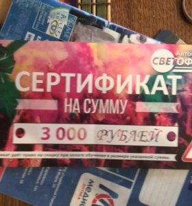 Сертификат на обучение в автошколе светофор.