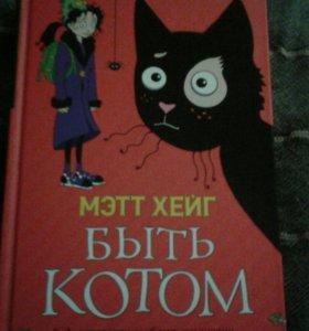 """Книга- """"Быть котом"""" метт хейг"""