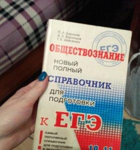 Справочник Баранова для подготовки к ЕГЭ