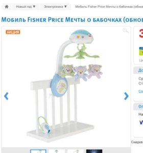 Мобиль Fisher Price