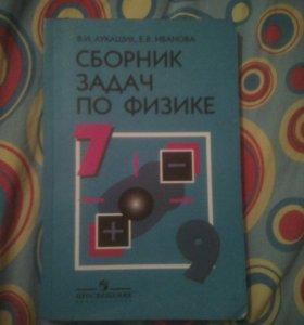 Сборник задач по физике 7-9класс(В.И.Лукашик)