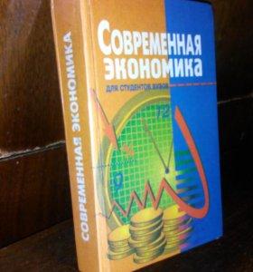 Учебник современной экономики