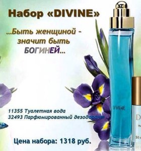 Т.вода от Орифлейм Дивайн