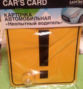"""Восклицательный знак на авто """"Неопытный водитель"""""""