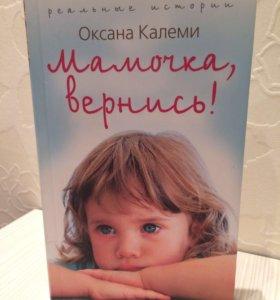 "Оксана Калеми ""Мамочка, вернись"""