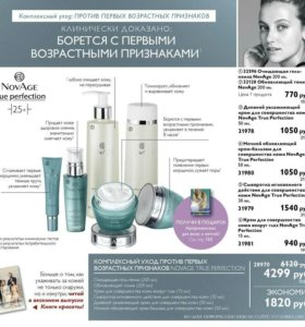 Набор NovAge true perfection 25+