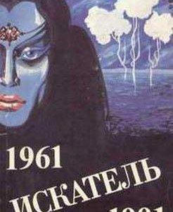 """Сборник """"Искатель"""" 1961-1991г."""