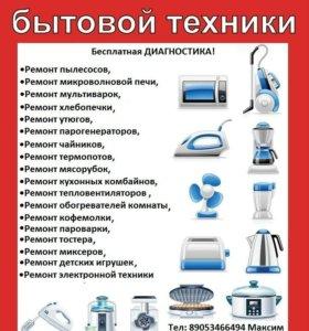 Ремонт кухонной техники