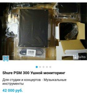 Shure PSM 300 беспроводной ушной мониторинг
