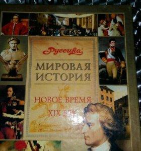 Школьная Энциклопедия по Мировой Истории
