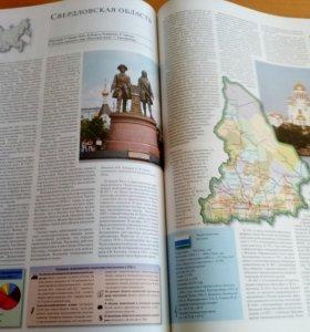 Иллюстрированый Атлас России, новый