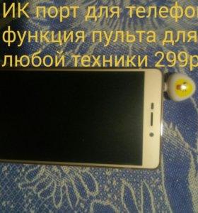 ИК порт для телефона, скидка