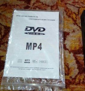 DVD - проигрыватель