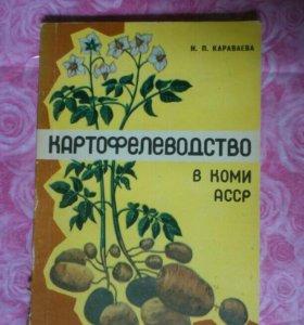 Книга Картофелеводство в Коми АССР
