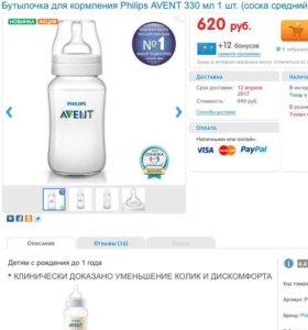 Бутылочка Авент 330мл Новая!!!