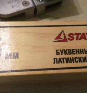 Клейма буквенные Stayer латинский алфавит
