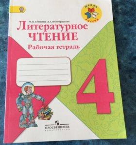 Тетрадь по литературному чтению 4 классов