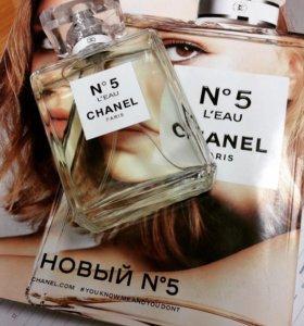 Новые Шанель
