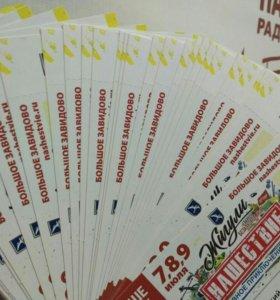 Билеты на Нашествие