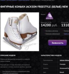 Jackson Freestyle профессиональные коньки 38 разме
