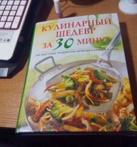 Кулинарные шедевры за 30 минут