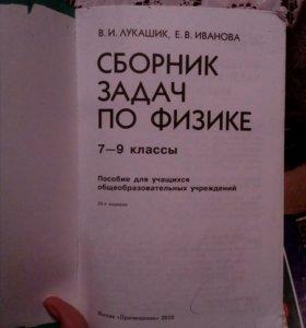 Физика. Лукашик