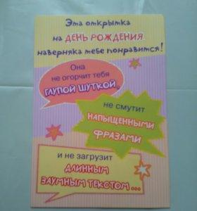 Новая открытка