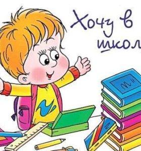 Подготовка к школе 👩🏻🏫