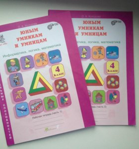 Новые учебники 4 класс