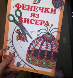 "Книга "" Фенечки из бисера""."