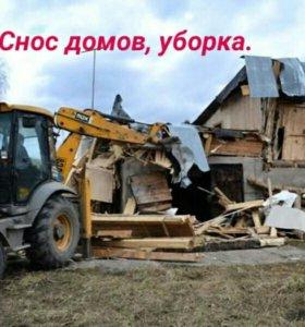 Снос домов, демонтаж, вывоз мусора.