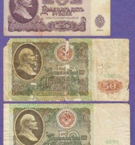 Банкноты СССР и Банка России