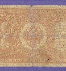 Царские рубли 1898