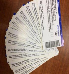 Билеты на Дискотеку 90 х на 29 Апреля