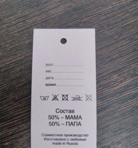 Оригинальная бирочка для вашего крохи =)