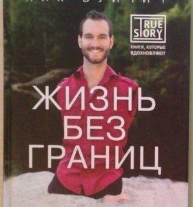 "Ник Вуйчич ""Жизнь без границ"""