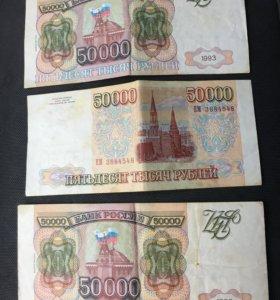 Купюра 50000