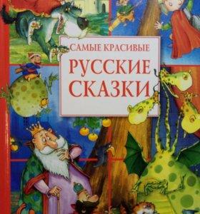 Книга для детей новая