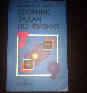 Задачник по физике Лукашик(7-9класс.)