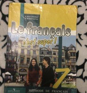 Учебник по французскому за 7 класс