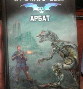 Книга Кремль 2222 Абрат