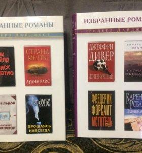 4 тома романов