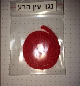 Иерусалимская красная нить от сглаза(оригинал)!!!!