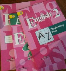 Английский 2кл(цена за всё)