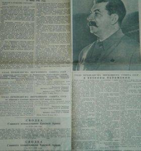 Учительская газета от 25 июня 1941г