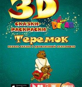 """Живая сказка-раскраска 3D """"Лиса и журавль"""" """"Теремо"""