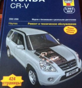 Руководство CR-V 2
